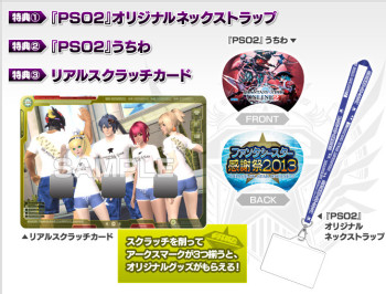 Phantasy Star Online 2 Merchandise